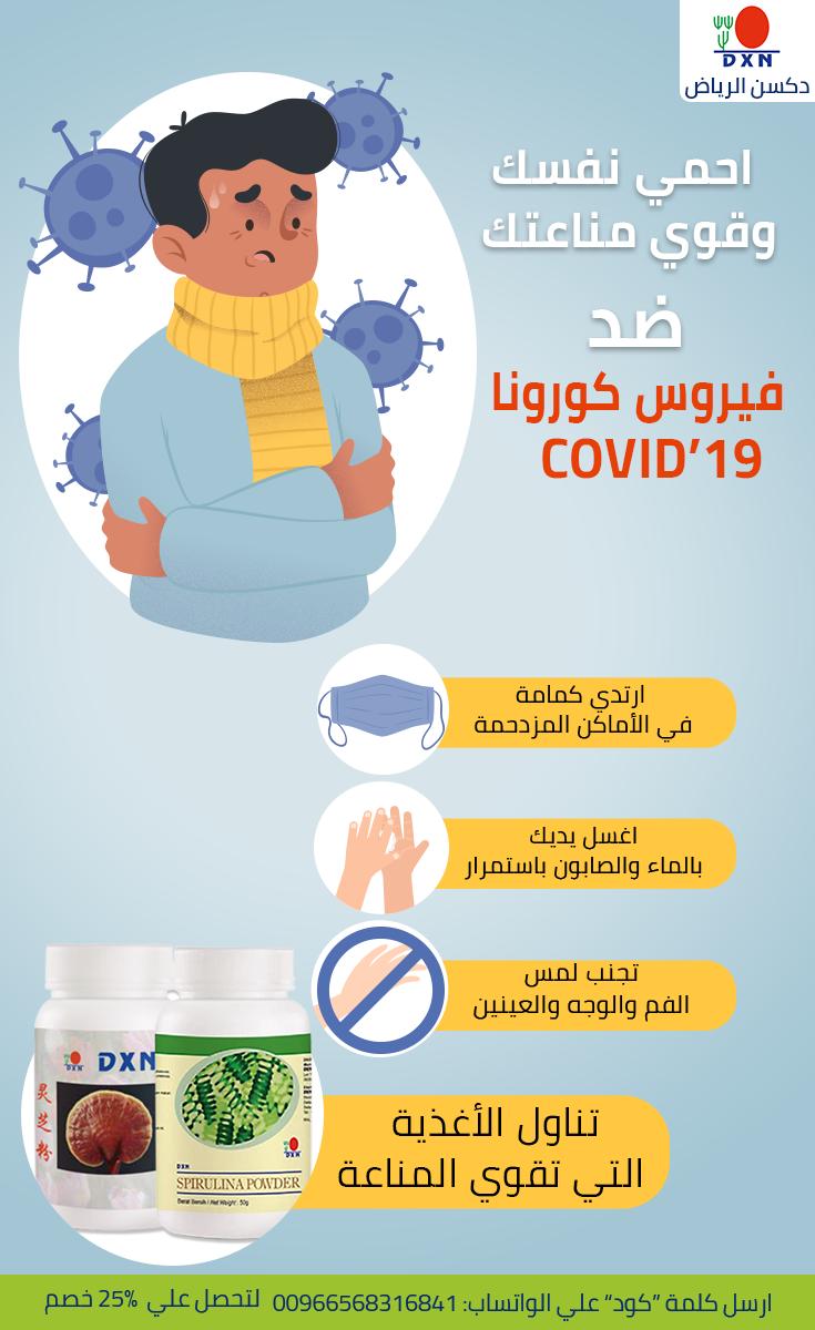 نصائح للحماية والوقاية من فيروس كورونا Spirulina Powder Spirulina
