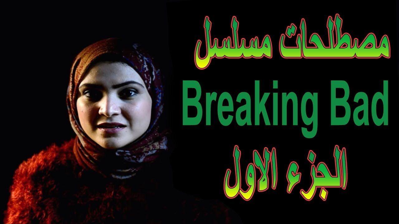 تعليم اللغة الانجليزية مصطلحات مسلسلbreaking Bad الجزء الاول Breaking Bad Part 1 Learn English Breaking Bad Learning