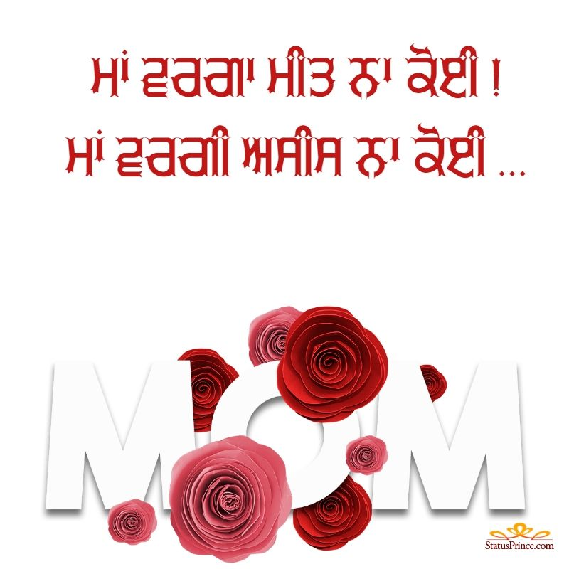 Mother Day Quotes In Punjabi Wallpaper Number 13316 In 2020 Mothers Day Quotes Diy Mother S Day Crafts Happy Mother S Day