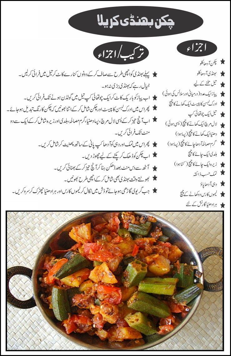 Chicken Bhindi Recipe In Urdu