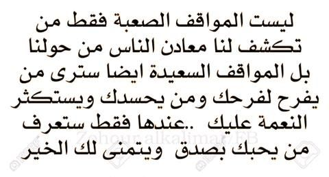 المواقف فقط تكشف معان الناس Arabic Quotes Arabic Love Quotes Quotes
