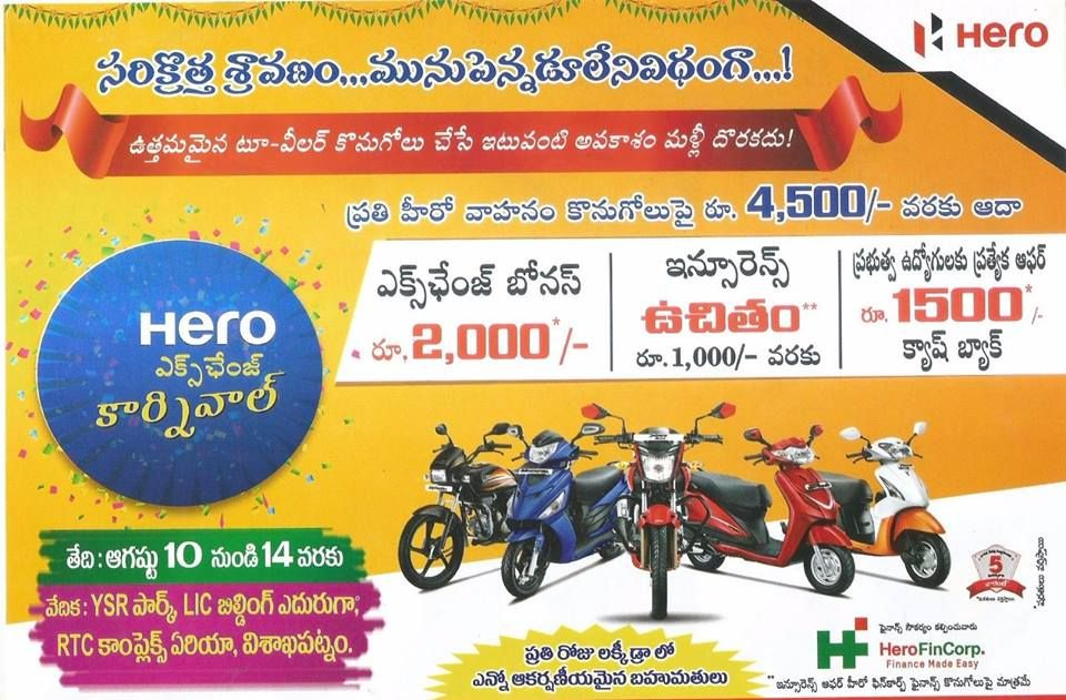 An Exchange Carnival Will Be Conducted By Sri Harsha Hero From