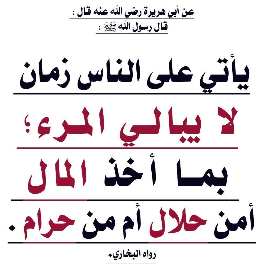 Pin By الأثر الجميل On أحاديث نبوية Islamic Quotes Hadith Duaa Islam