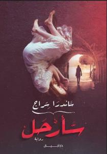 تحميل رواية سأرحل Pdf ساندرا سراج Pdf Books Reading Fiction Books Worth Reading Arabic Books