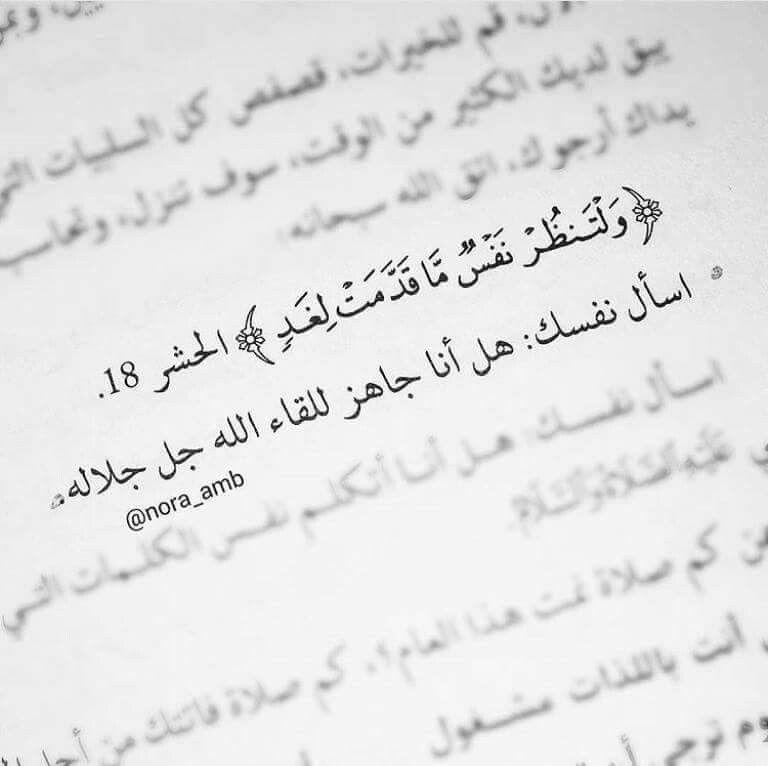 اللهم أرزقنا ح سن الخاتمة Quran Verses Islam Quotes