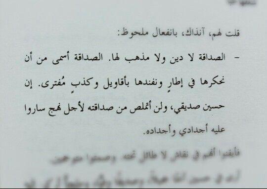 محمد السالم شغفها حبا إقتباس إقتباسات ماذا تقتبس ماذا تقرأ كتاب قراءة تصويري Words Instagram Posts Quotes