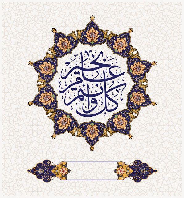خطاط ومصمم جرافيك حسين علام إسماعيل بطاقة معايدة Eid Mubarak Greeting Cards Eid Cards Happy Eid