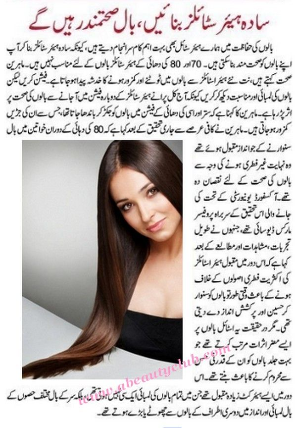 Women Hair Styles And Its Method In Urdu Hair Styles Ideas For The