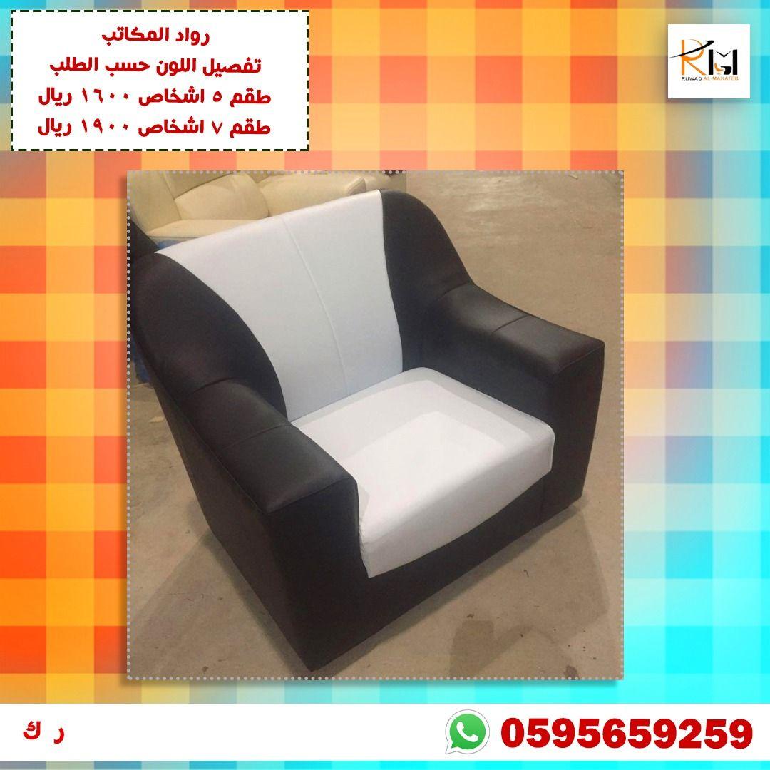 تفصيل كنب جميع الالوان والموديلات Furniture Armchair Decor