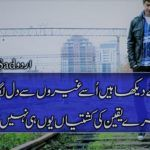 Merey+yakeen+ki+kashtiyaan+yuun+hi+nahi+doobin+urdu+sad+poetry+images