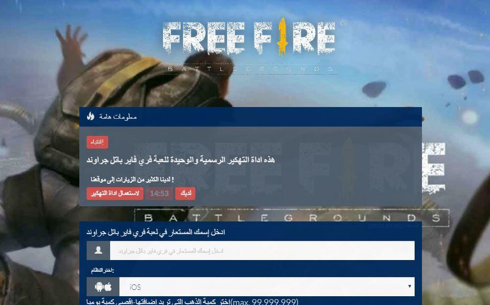 Free Fire تهكير جواهر فري فاير Fire Geek Stuff Free