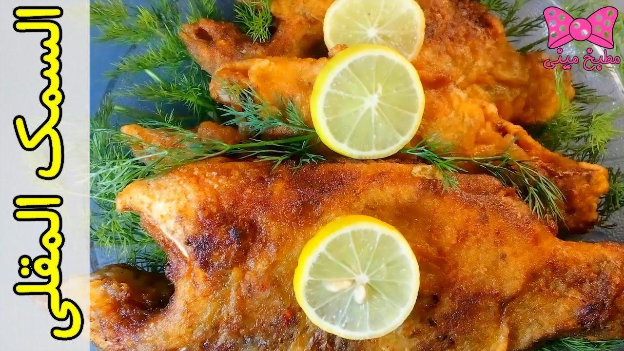 طريقة عمل السمك المقلي المقرمش بالخلطة السحرية كيف أعمل سمك مقلي مطب Food Turkey Meat