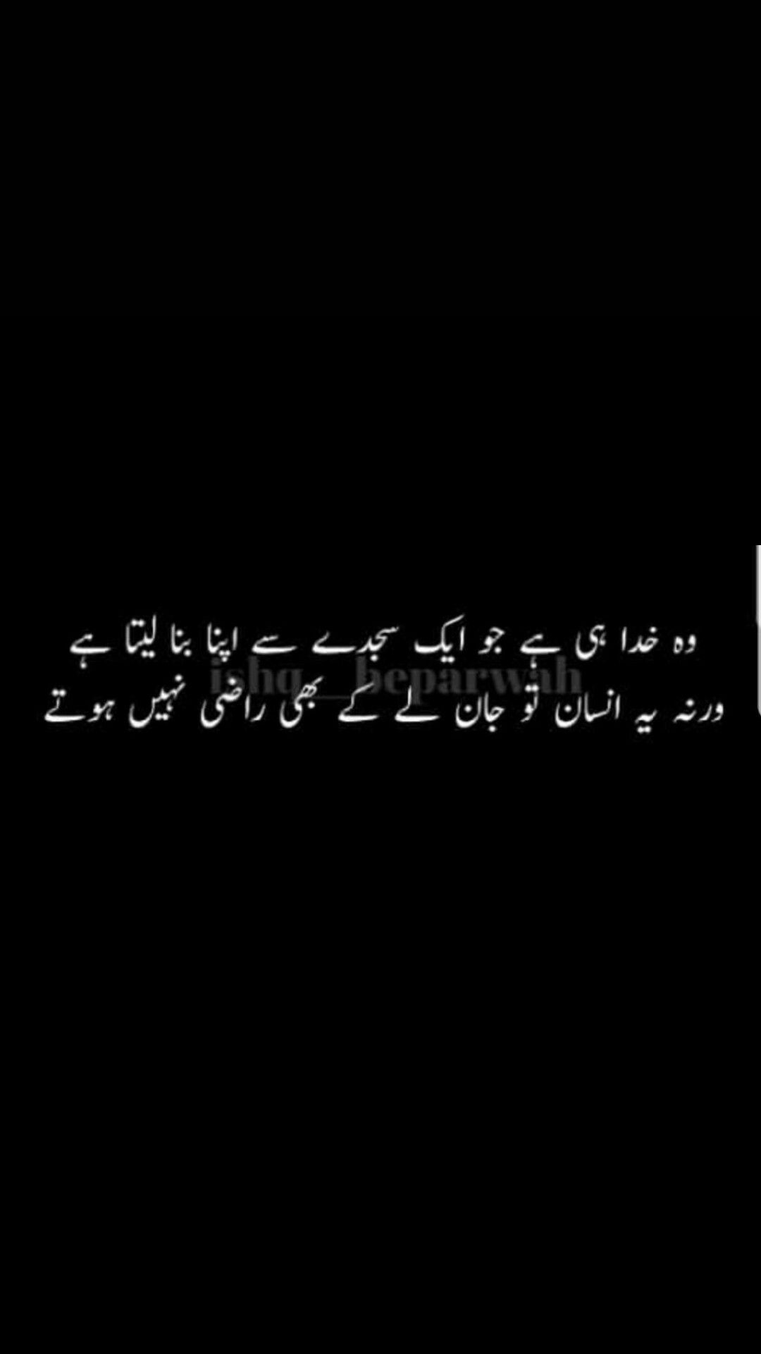 Pin by A.B C. on Urdu | Deep words, Islamic quotes, Poetry ...
