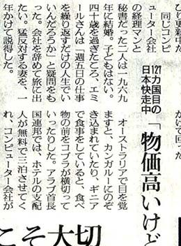 japanese newspaper  images | section from the Japanese newspaper Asahi Shimbun , showing all ...