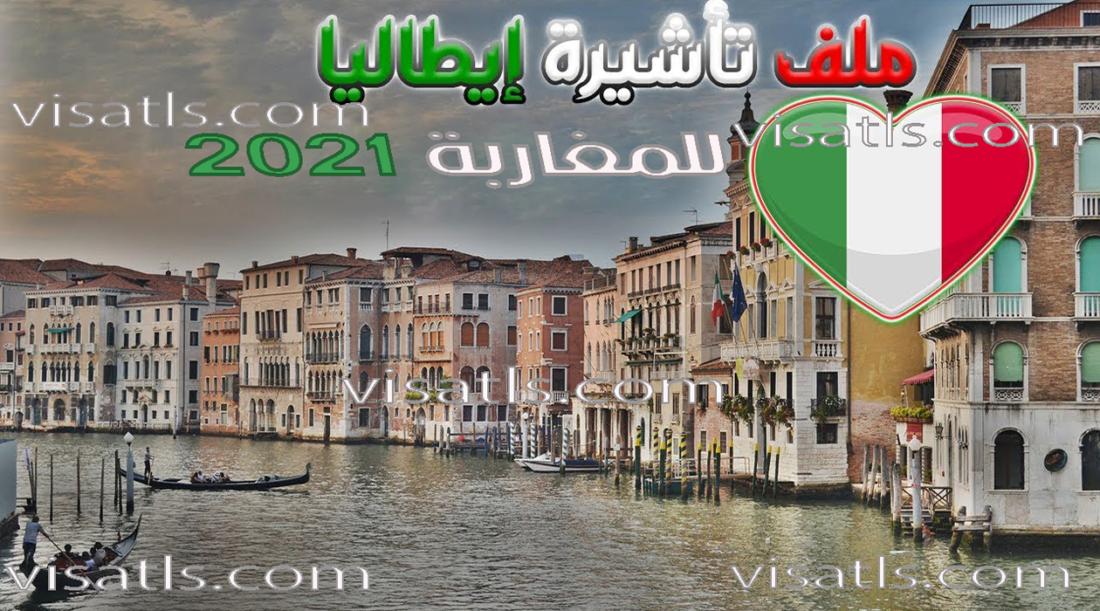 الحصول على تأشيرة إيطاليا للمغاربة هي طموح للكثير من الشباب الراغب في الهجرة إلى ايطاليا فاستخراج فيزا إيطاليا 2021 فالشخص هو في حاجة إلى معرفة أهم ا In 2021 Canal