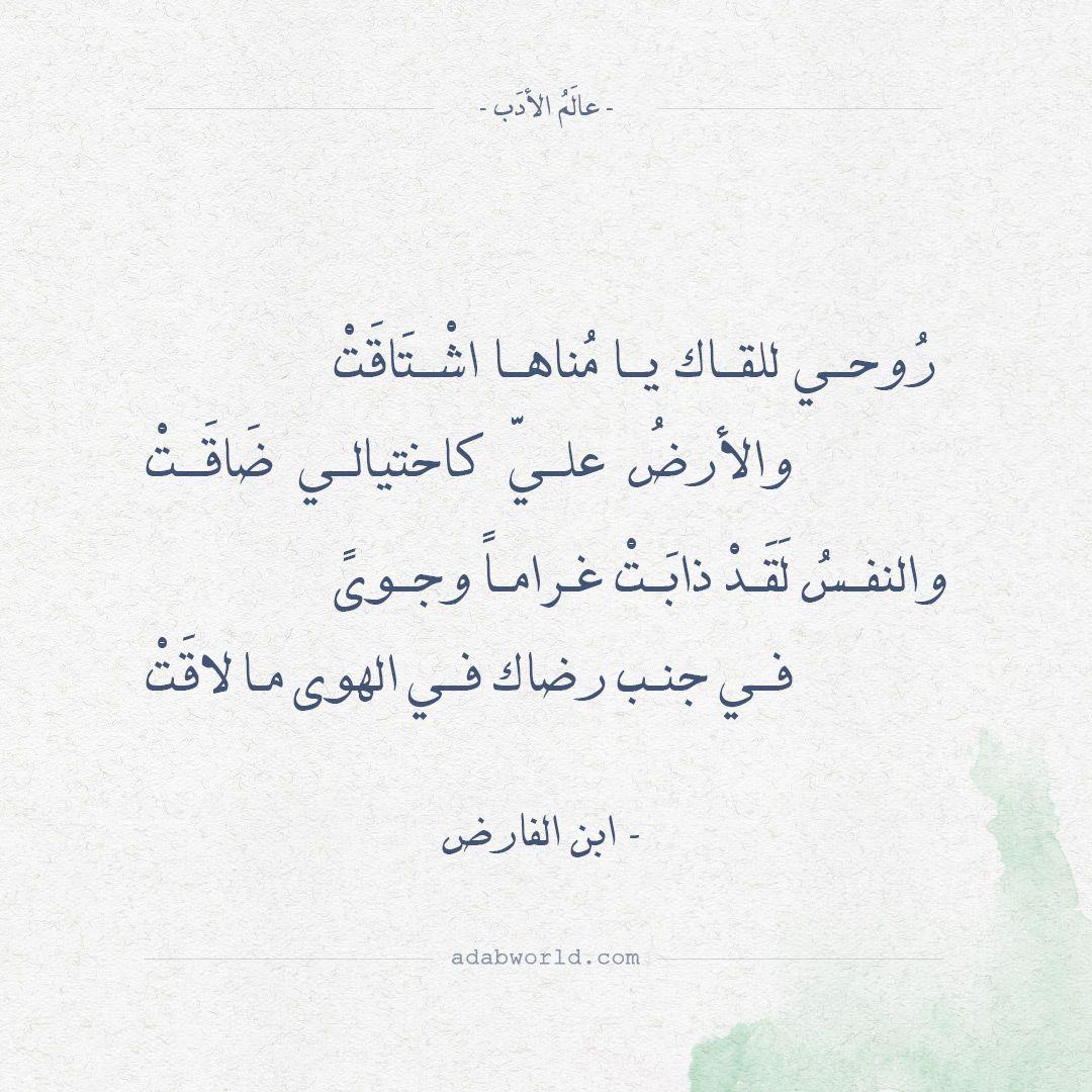 شعر ابن الفارض روحي للقاك يا مناها اشتاقت عالم الأدب Quotations Love Words Arabic Love Quotes