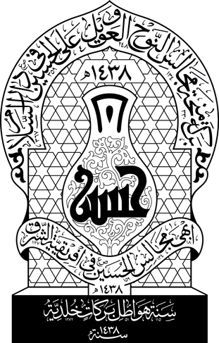 majlis name tugra 1438 | Idées pour la maison | Art, Logos et Tattoos