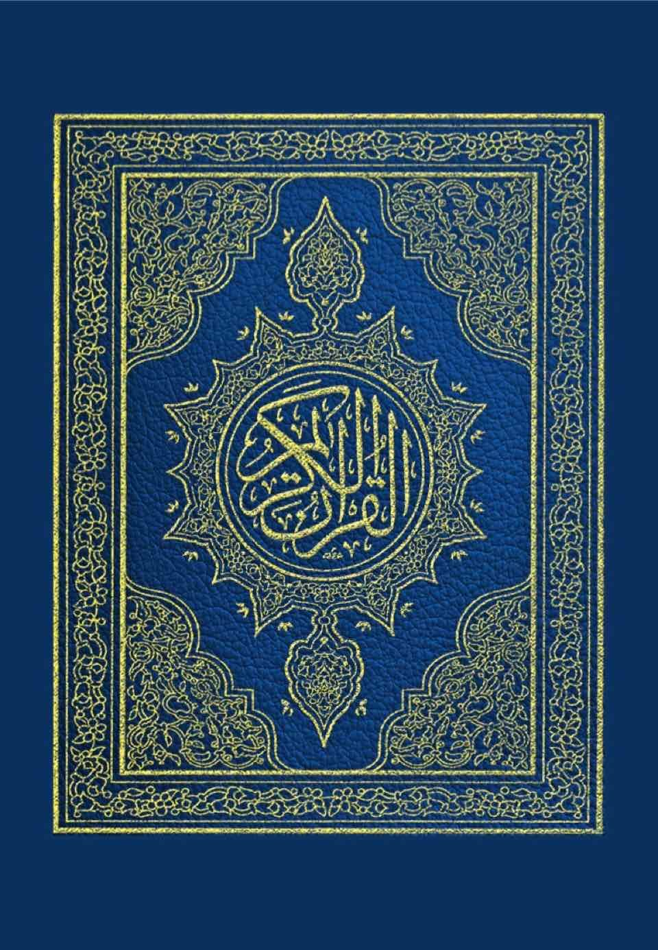 eSahifa com | Online Books for Dawoodi Bohra Mumineen | quran
