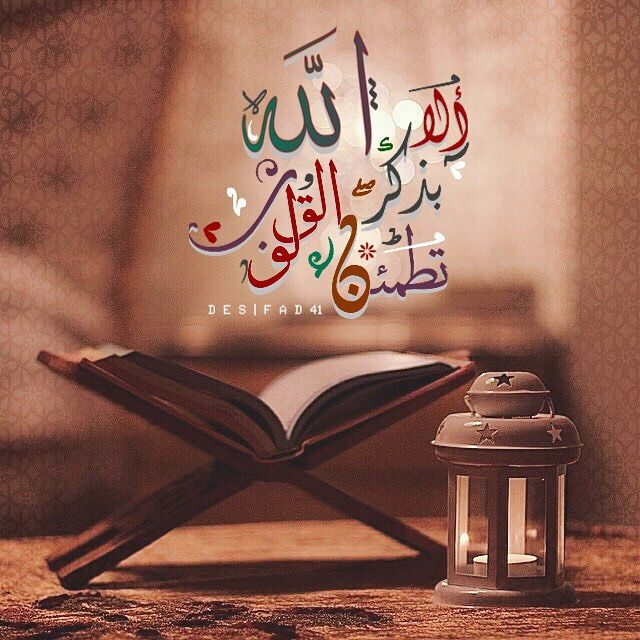 فاطـــــ ـــــمهـ On Instagram ألا بذكر الله تطمئن القلوب Ramzyat 2015 تصميمي ت Islamic Pictures Photo Instagram Posts