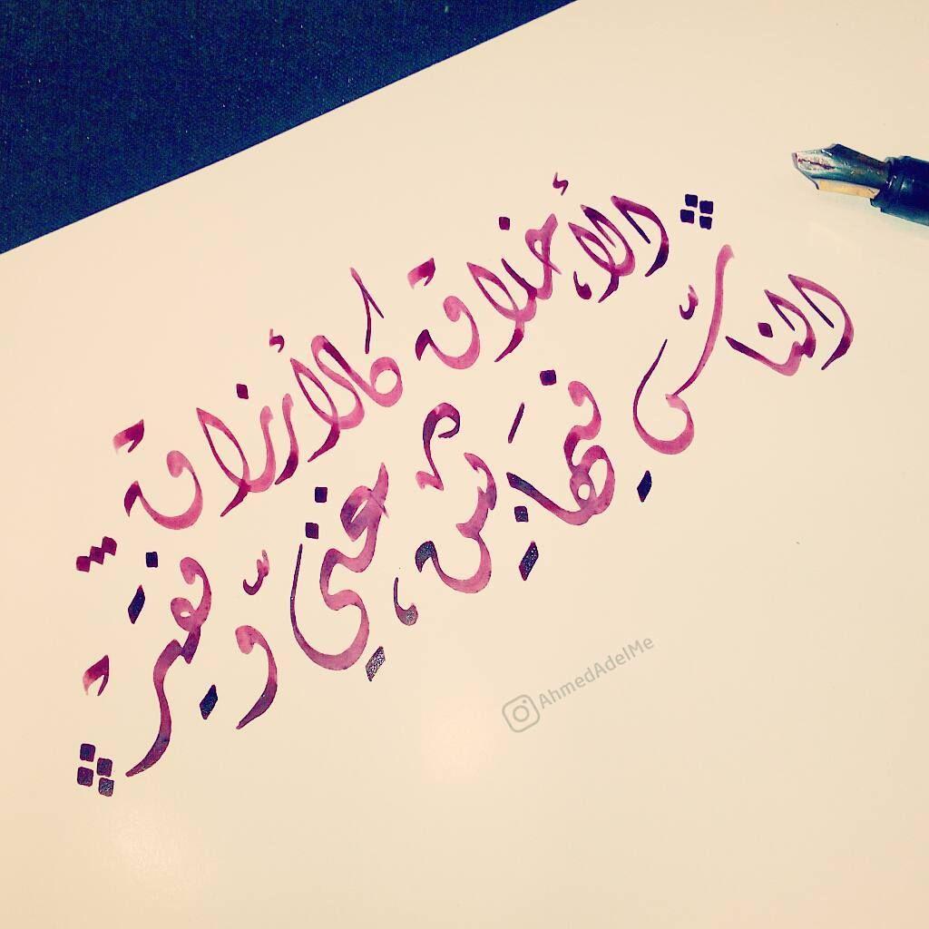Desertrose الاخلاق كالارزاق الناس فيها بين غني وفقير والتجاهل صدقة جارية على فقراء الأدب Calligraphy Words Islamic Calligraphy Islamic Art Calligraphy
