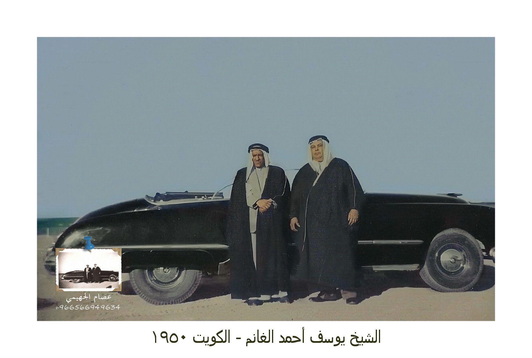الشيخ يوسف أحمد الغانم الكويت 1950 Historical Photos Rare Pictures My Images