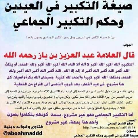 Pin By زهرة الياسمين On العيد Event Ticket Event