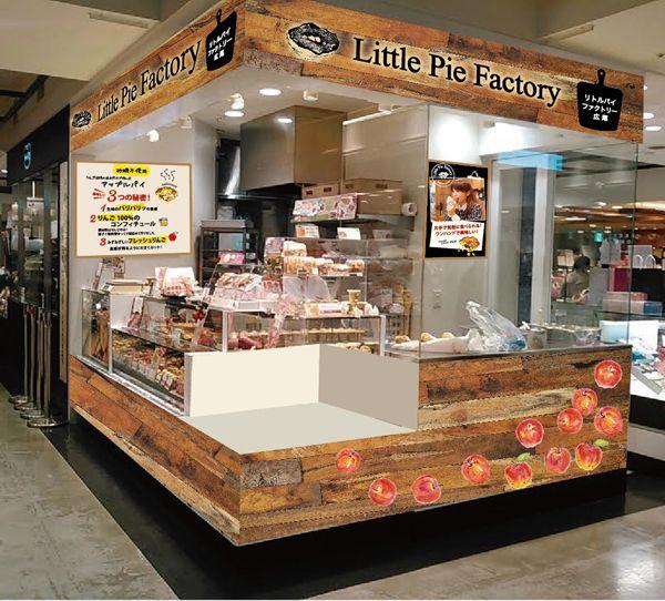 行列必至!人気のパイ専門店「リトル・パイ・ファクトリー」が渋谷にオープン☆ | ガジェット通信