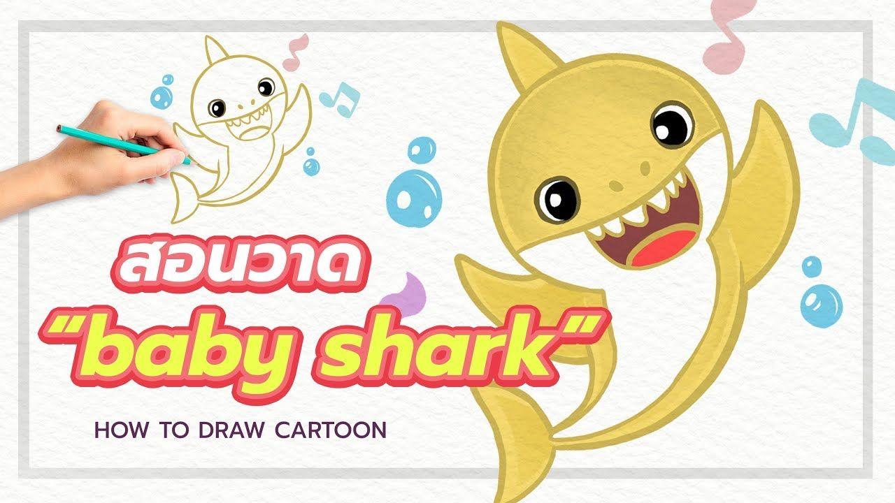 สอนวาดปลาฉลามง ายๆ น าร กๆ How To Draw Cartoon Baby Shark Akecomart ภาพวาดการ ต น สอนวาดร ป