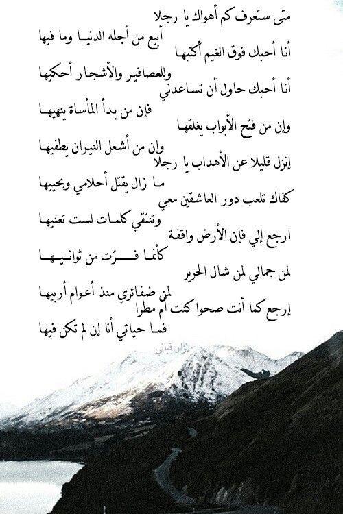 إلى رجل نزار Poetry Quotes Arabic Poetry Arabic Quotes