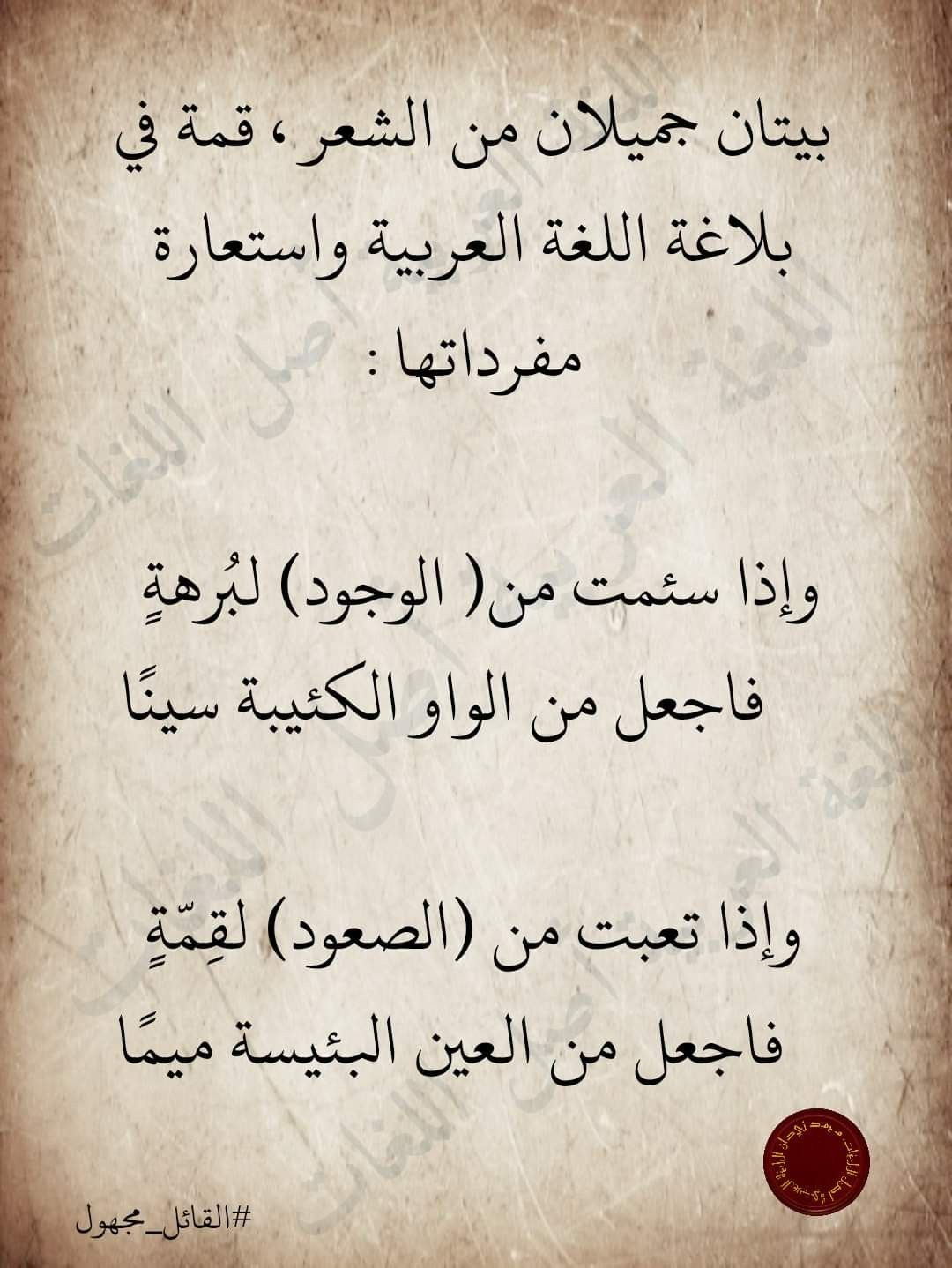 Pin By هبة الحياة On من روائع اللغة العربية Islamic Love Quotes Language Quotes Favorite Book Quotes