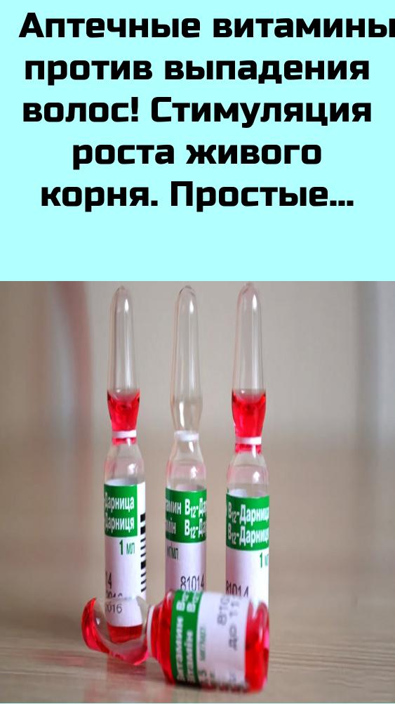 Aptechnye Vitaminy Protiv Vypadeniya Volos Stimulyaciya Rosta Zhivogo Kornya Prostye V Prigotovlenii I Ne Byut Po Karmanu V 2021 G Vitaminy Dlya Volos Volosy Vypadenie Volos
