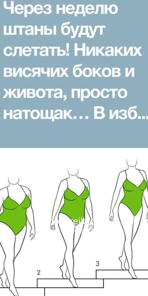 Простые Действия Для Похудения.
