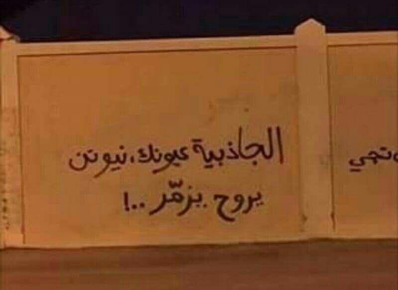 الجاذبيه عيونك نيوتن يروح يزمر D Snap Quotes Funny Arabic Quotes Street Art Quotes