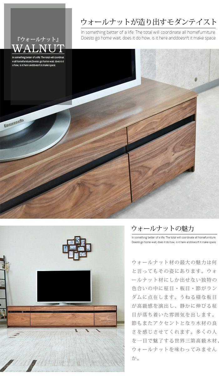 送料無料】 テレビボード 幅200cm tvボード ウォールナット オーク 無垢