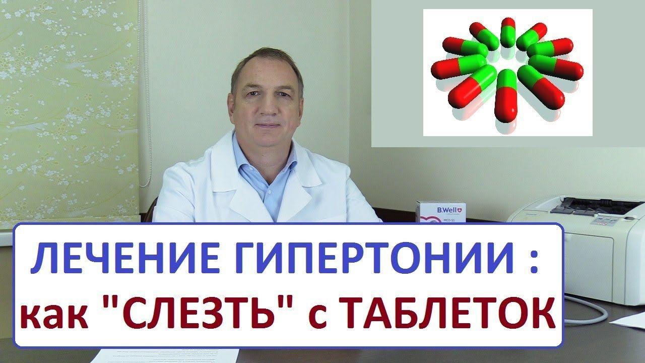 Как лечить пониженное давление таблетки
