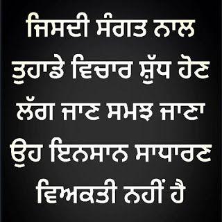 PUNJABI STATUS: zindagi   ghaint qoutes   Punjabi love