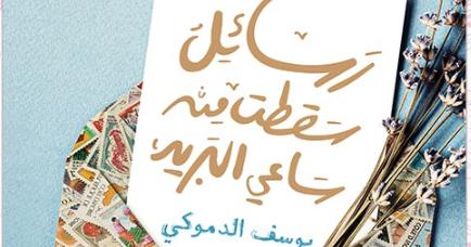 كتاب رسائل سقطت من ساعي البريد يوسف الدموكي كتاب رسائل سقطت من ساعي البريد هو واحد من الكتب الجديدة المرتقبة بشدة التي اعلنت عنه Blog Posts Book Cover Blog