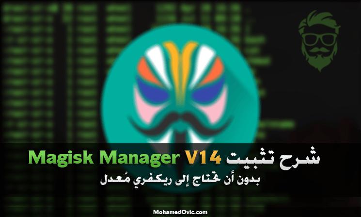 شرح كيفية تثبيت روت Magisk Manager V14 بدون وجود ريكفري معدل Technology Management Custom