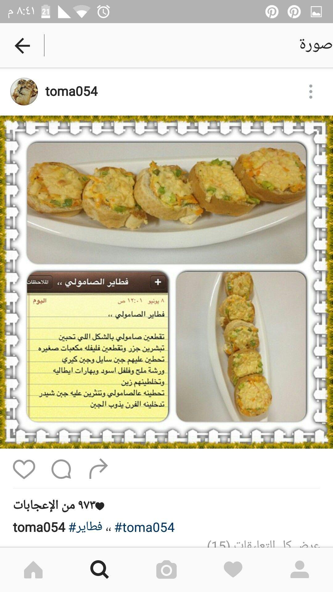 Pin On أفكار طبخات رمضان