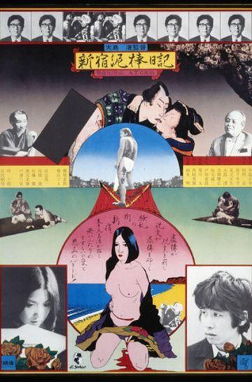 L'Écran japonais : 60 ans de découvertes