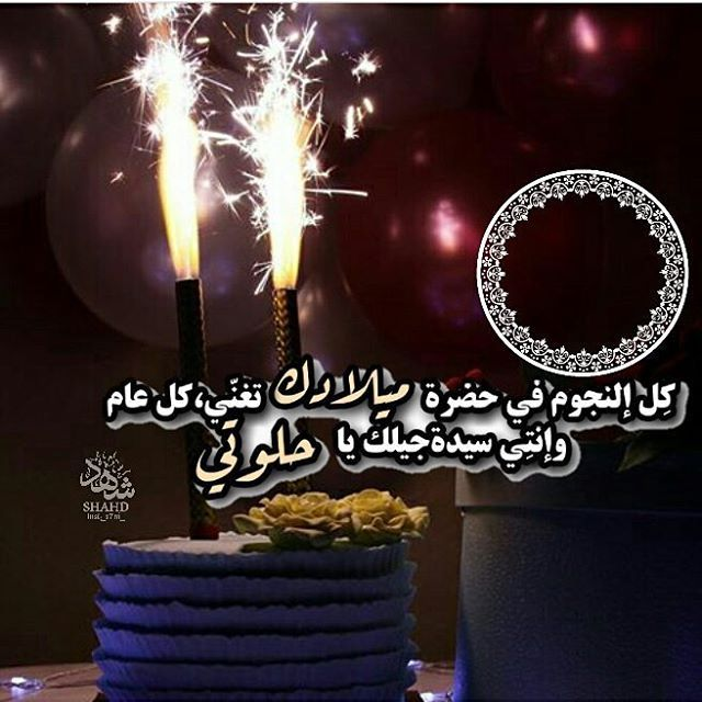 Pin By اكرام اكرام On عيد ميلاد Happy Birthday Sister Happy Birthday Pictures Birthday Qoutes