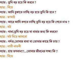 Bengali funny jokes image download