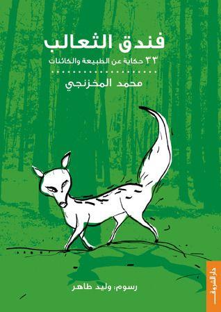 فندق الثعالب Arabic Books Books Book Worth Reading