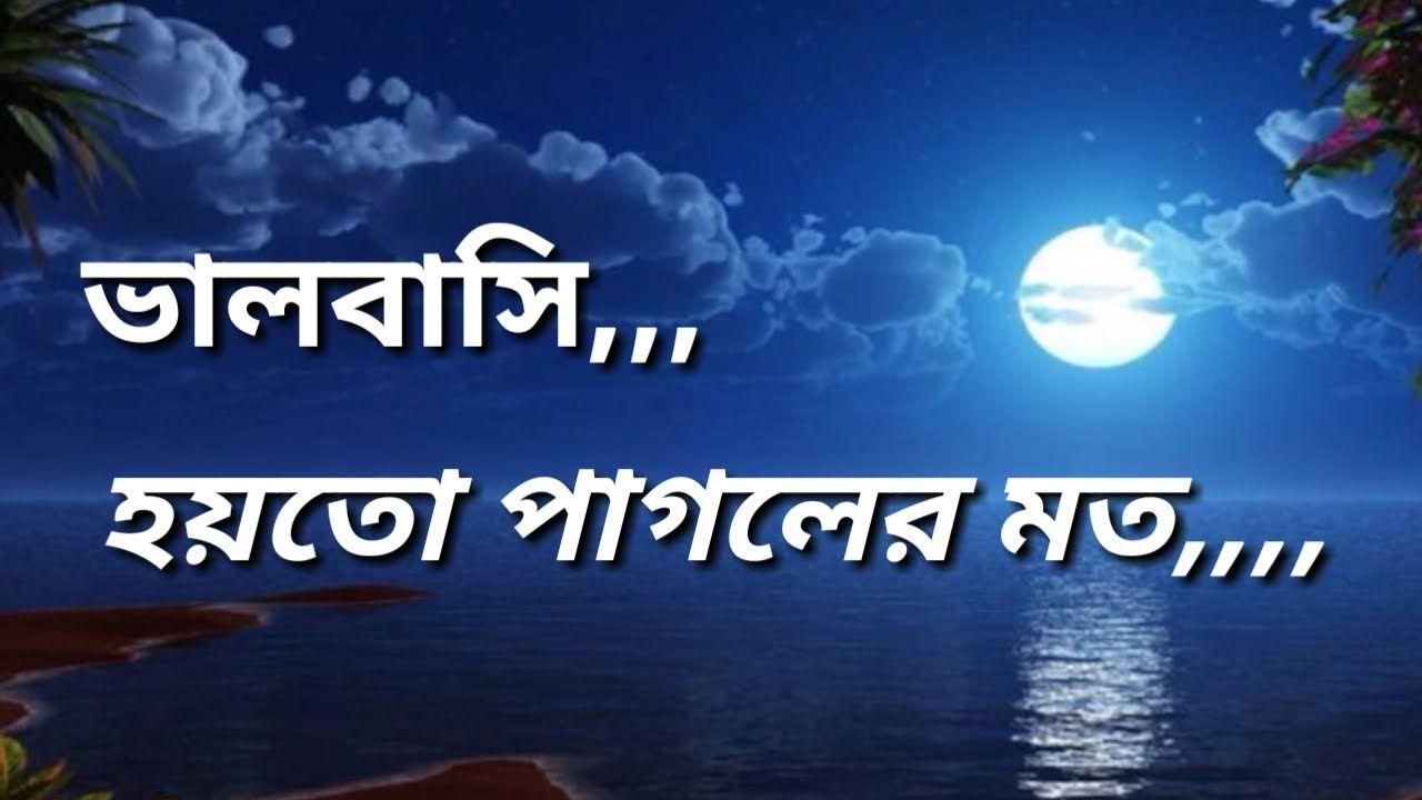 valobashar
