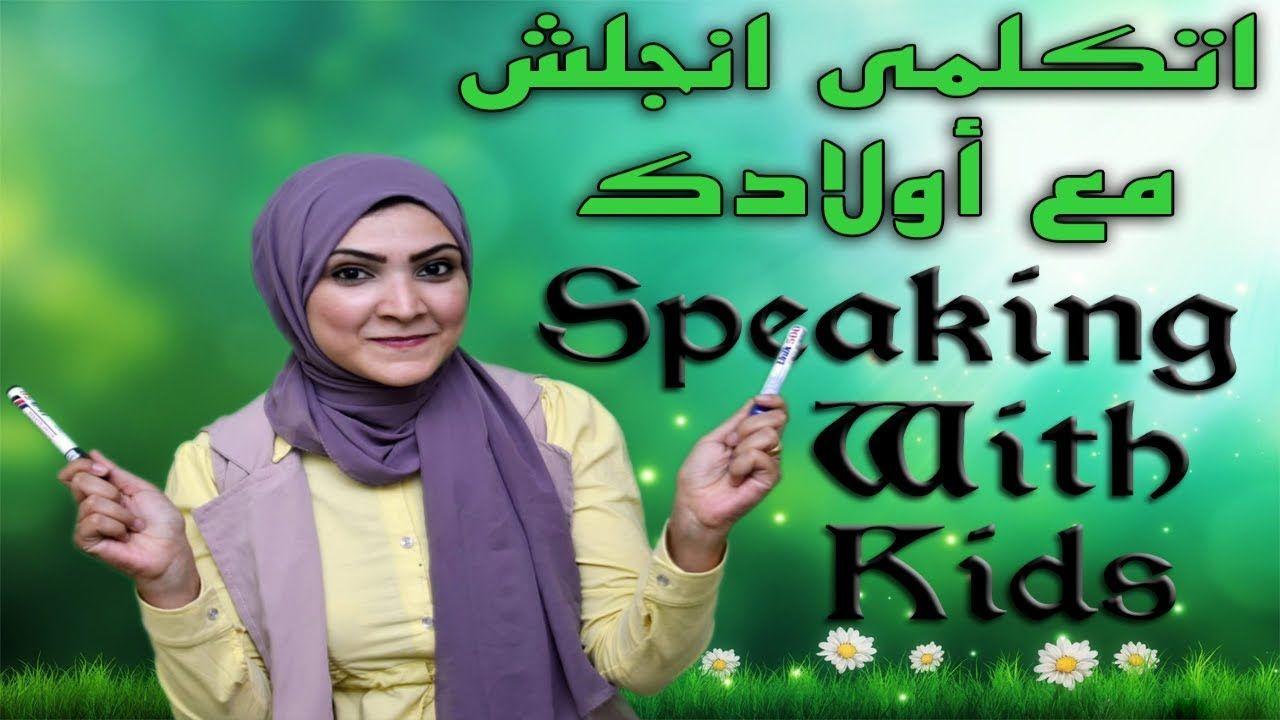 تدريب اللغة الانجليزية كيف اجعل طفلي يتكلم الانجليزية Learn English Kids Learn English Kid Kids English Learn English