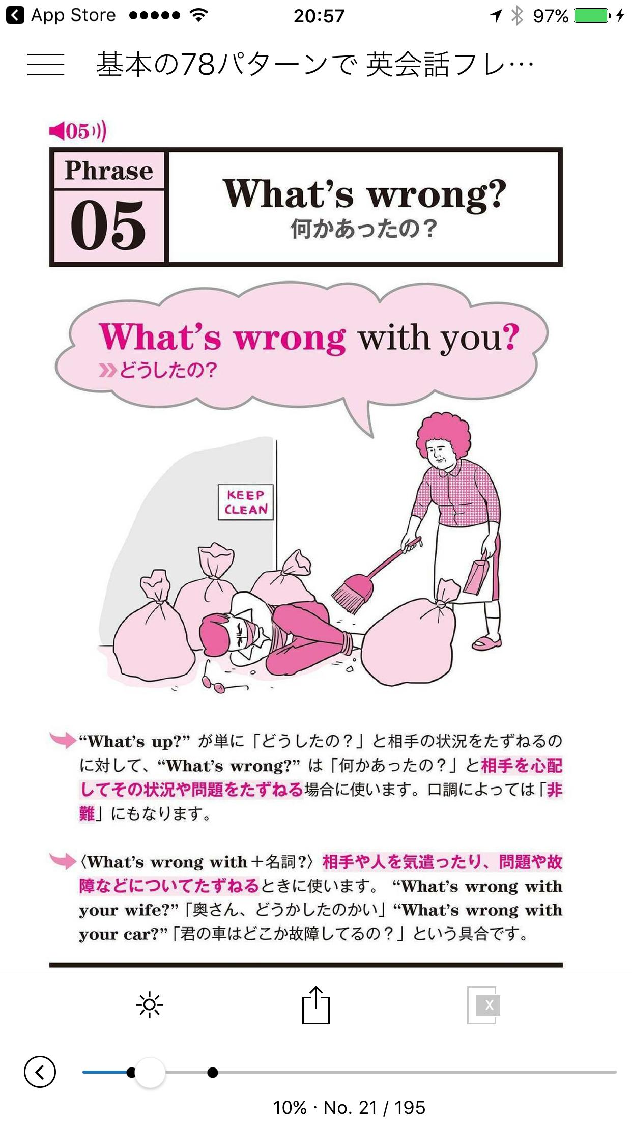 した の 英語 どう