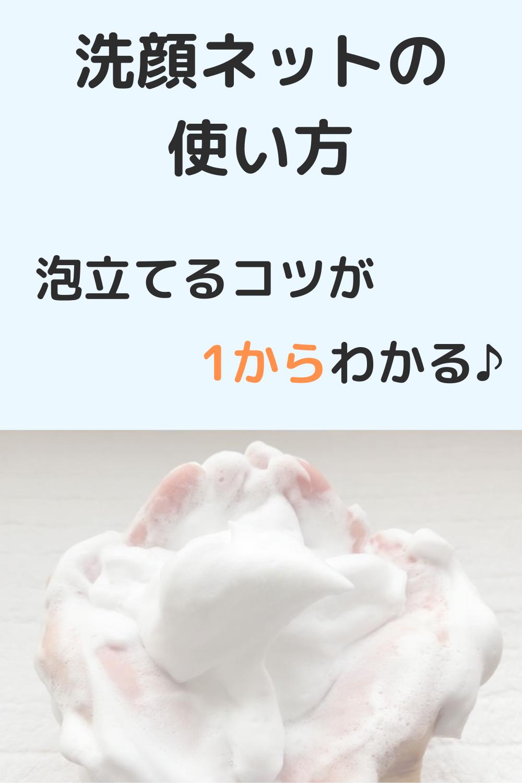 泡立て 方 洗顔