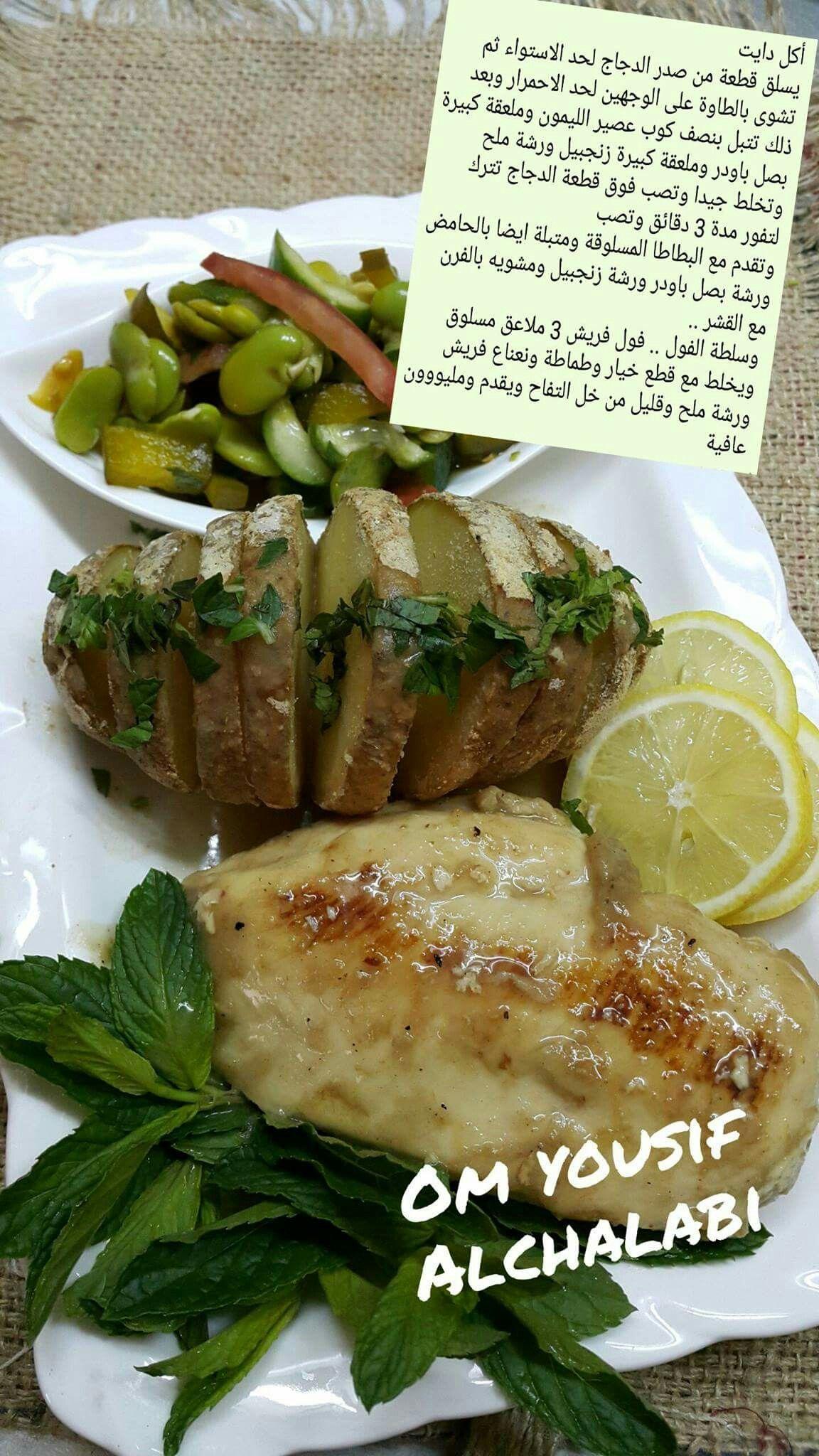 اكل دايت Libyan Food Healthy Recipes Healty Food