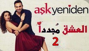 Fraja Tv Al Ichk Mojadadan 2 Ep 1 El 3ich9 Mojadadane 2 Episode 1 العشق مجددا الموسم الثاني الحلقة 1 Beauty Formal Dresses Fashion