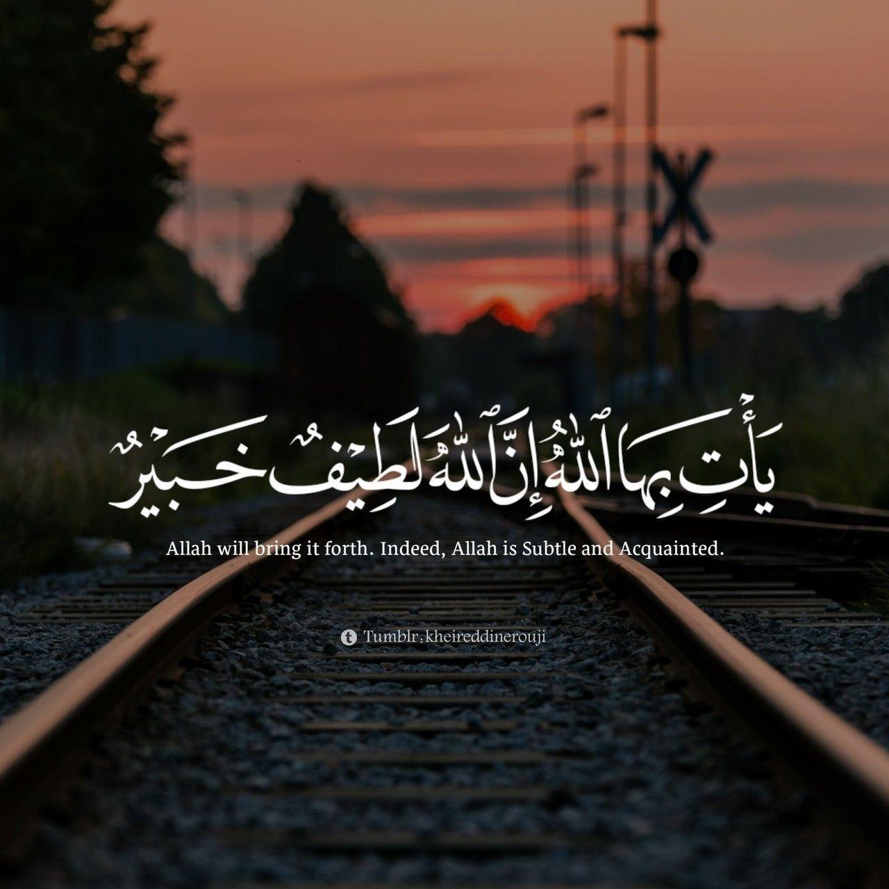 أدعية و أذكار تريح القلوب تقرب الى الله Islamic Pictures Quran Quotes Quran Verses